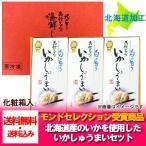 「北海道 イカシュウマイ 送料無料 冷凍」函館のしゅうまい/焼売/シュウマイを送料無料で タナベのイカシュウマイ(8個入・タレ付)×3個セット(化粧箱入)