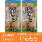 ショッピングゾロ 餅 北海道 もち 送料無料 北海道のじゃがいもを使用した いももち 送料無料 お餅 メール便 価格 888 円 ゾロ目