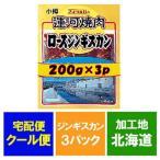 ジンギスカン マトンロース 成吉思汗 220 g×3パックセット 価格1188円  マトン 肉  ロース ジンギスカン 北海道 共栄食肉 加工 ジンギスカン タレ 付き