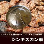 ジンギスカン鍋を北海道からお届け・ジンギスカン鍋で焼肉・使い捨て鍋 ジンギスカン 特価\198