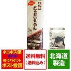 北海道産 ジャガイモ 送料無料 乾麺 北海道のジャガイモを使用した じゃがいもめん 200 g×1束 価格 540 円 お試し 昆布つゆ 付き 送料無料 メール便 うどん