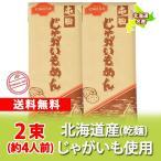 「北海道 じゃがいもめん(麺) 送料無料」北海道のじゃがいもを使用した「じゃがいもめん(麺)」200g×2束 「送料無料 メール便 うどん」