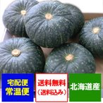 野菜 かぼちゃ 送料無料 北海道産 南瓜 1箱(4玉〜6玉) カボチャは 味平・くりゆたか・えびす・ダークホース・九十九里・みやこ・くりしょうぐん いずれか