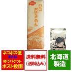 北海道産 カボチャめん 送料無料 北海道のカボチャを使用した かぼちゃめん 200 g×1束 価格 540 円 送料無料 メール便 うどん お試し 昆布つゆ 付