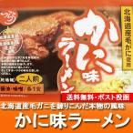 「北海道 かにラーメン 送料無料 乾麺」かにラーメン(かに味) 乾麺 スープ付 2食入(醤油スープ・味噌スープ)「送料無料 ラーメン 蟹/かに/カニ」