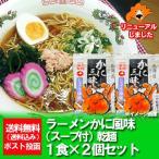 「北海道 ラーメン 送料無料」北海道ラーメン  「かにラーメン」かに風味 しょうゆ味 2食セット(乾麺 スープ付)北海道のラーメン「送料無料 ラーメン」