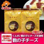 数の子 珍味 チーズ 送料無料 味付数の子とチーズを使用 カズチー 2個 価格 1350 円 送料無料 プロセスチーズ