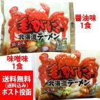 「北海道 ラーメン 送料無料」 毛がに味 醤油ラーメンと味噌ラーメンの2個セット スープ付 (かに味乾燥麺)北海道のラーメン 「送料無料 ポスト投函 ラーメン」
