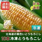 「北海道のとうもろこし 送料無料」 北海道産 黄色い とうもろこし(冷凍) 2Lサイズを10本 価格 3501 円