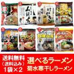 「北海道 ラーメン 送料無料 ギフト 乾麺」北海道の繁盛店(有名店) ラーメンセット ギフト 乾麺 2個セット(9種類の中からお好きな2個をお選び下さい)
