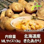 「北海道 じゃがいも 北あかり」 北海道産のじゃがいも キタアカリ M〜Lサイズ 10kg 特価 2200 円