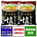 「塩ラーメン 乾麺 送料無料」 函館ラーメン 北浜商店 とんこつ 塩 ラーメン 2個セット(スープ付)