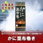 「北海道 昆布巻き」 北海道産 昆布 使用 かに/カニ/蟹 昆布巻 1本 価格864円 昆布巻きは化粧箱 包装