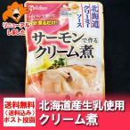 「北海道 クリーム煮 送料無料」北海道産 生乳100%の生クリーム使用の北海道 クリーム煮 ソース ストレートタイプ  250 g (2?3切れ分) 価格 300 円