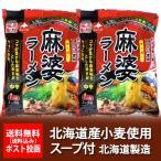 「麻婆 ラーメン 送料無料 乾麺」麻婆/マーボー/まーぼー/ ラーメン スープ付き 2個セット (中辛)  550円