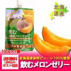 「ゼリー 送料無料 スイーツ」北海道産のメロン果汁で飲むゼリー・ゼリー飲料を送料無料で「ポイント消化 300 クーポン」ゼリーフルーツ 当店通常価格 300 円
