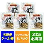 味付き ラム 肩ロース 長沼ジンギスカン 600g×5パック 価格 9075円 ラム肉 ジンギスカン