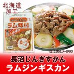 「加工地 北海道 ラム肉」長沼ジンギスカン ラム肉 ジンギスカン 約320g