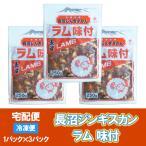 味付きラム 長沼ジンギスカン 320g×3パック 価格 2850円 ラム肉 ジンギスカン