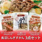 「北海道 ジンギスカン 送料無料」長沼ジンギスカン ジンギスカン 3点セット 価格 4400 円