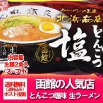 北海道のラーメン 藤原製麺 北浜商店 とんこつ塩 行列店 インスタントラーメン 2食
