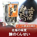 「送料無料 乾物 にしん 燻製」 加工は北海道でにしんの燻製を送料無料でお届け・珍味に最適な・ニシンの燻製 120g 価格 750円