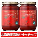 ケチャップ 送料無料 トマトケチャップ 北海道 とまと 完熟 トマト ケチャップ 瓶詰め 320g×2個 価格 3240円