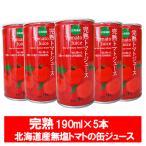 完熟 トマトジュース 食塩無添加 送料無料 北海道産 トマト ジュース 無塩 トマト果汁 使用 190g×5本 缶入り 価格 1140円 とまとじゅーす