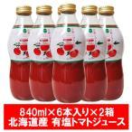完熟 トマトジュース 有塩 送料無料 北海道産 完熟 トマト ジュース トマト果汁 840ml 6本入り×2箱 瓶入り 価格 11568円 とまとじゅーす
