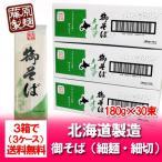 「送料無料 蕎麦 乾麺」藤原製麺製造 御そば 乾麺 1ケース(180g×10束入)×3 「送料無料 そば」