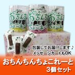 チョコレート ギフト お菓子 チョコレート おちんちんちょこれーと 3個セット 価格 2100円 おもしろ チョコレート 菓子 プレゼント イベント