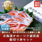 「送料無料 北海道 鮭 ギフト」 北海道 鮭 切り身 1.2kg 価格 4980円