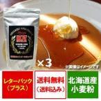 ホットケーキミックス 送料無料 小麦粉 北海道産 きたほなみ 使用 ホットケーキミックス 500 g×3袋 価格 2464円 ホットケーキの素