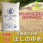 米 お米 米5kg 令和元年産 米 北海道産米 比布産 ほしのゆめ 米 5kg 価格 1980円