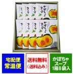 「スープ」 かぼちゃスープ 送料無料 北海道産 スープ ギフト 1箱(160g×8袋) 価格 4598円 北海道 北湯沢産 野菜 スープ パンプキン スープ