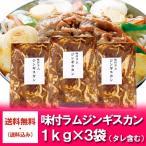 送料無料 ジンギスカン 肉 味付き ラム肉 3kg(1kg×3) 価格 6580円 特製 味付 ジンギスカン・ラム肉 冷凍でお届け