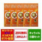 北海道限定 キャラメル 送料無料 リボンちゃん キャラメル(リボン ナポリン 味)18粒入×5個 価格 1000 円 ポッキリ 送料無料