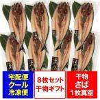 さば 干物 さば 開き 1枚真空×8枚セット 価格 4272円 干物 ギフト セット さば/サバ/鯖