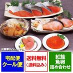 「送料無料 紅鮭 切り身」「北海道」から鮭 ギフトをお届け! 紅鮭・魚卵 詰め合わせ 価格 5900 円
