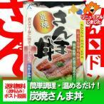 「北海道 さんま丼 送料無料」北海道 道東産の秋刀魚を使った 炭火焼 さんま丼 当店通常価格 399円