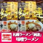 「札幌ラーメン味噌味 送料無料 乾麺」北海道の札幌ラーメン味噌味 純連(じゅんれん) 味噌味 乾麺 2個セット(1人前×2)(スープ付)価格 750 円
