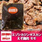 「北海道 ジンギスカン えぞ鹿肉」 北海道のえぞ鹿を使用したえぞ鹿肉の ジンギスカン 500gを送料無料で 価格 2168円