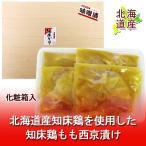 「北海道 鶏肉 知床産」北海道産の知床鶏を使用した 鶏もも肉 西京漬け 内容量 200 g×4パック 化粧箱入 価格 2220円