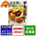 ご当地 北海道 知床 カレー 送料無料 北海道産鶏肉 使用 北海道 チキン カレー レトルト ネット価格 1200 円 メール便 送料無料 カレー