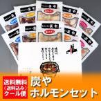 ホルモンセット 送料無料 ホルモン 焼き肉 セット 炭やのホルモン 焼き肉 ギフト セット 1袋(100g)×10点 価格 5400 円 ホルモン 焼肉 焼き肉