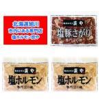塩ホルモンの炭や 北海道 ホルモン 送料無料 焼肉 専門店 炭や ホルモン セット(塩豚 サガリ 1個・塩ホルモン 2個)合計3個 価格 4320円 味付き ホルモン セット
