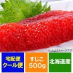筋子 北海道 送料無料 筋子塩漬け 500 g 価格 7290円 北海道産の鮭の魚卵 筋子/すじこ/スジコ