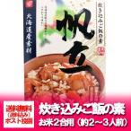 「ほたて 炊き込みご飯の素 送料無料」 北海道産素材