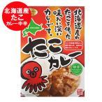 「ご当地 たこ レトルトカレー 送料無料」北海道で水揚げされた蛸のカレーを送料無料 価格 800 円