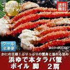 タラバガニ 脚 たらば蟹 1.5kg×2 送料無料 タラバガニ 脚 1.5kg(1500 g)×2 ボイル タラバガニ 脚(タラバガニ 脚 ボイル)特大 たらばがに 足 23800 円